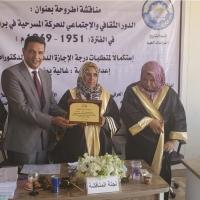 مناقشة درجة الإجازة الدقيقة الدكتوراه بقسم التاريخ كلية الآداب جامعة بنغازي